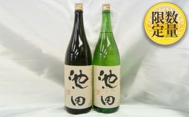 [№5805-1394]純米吟醸 原酒 池田 1800ミリ 2本入セット