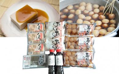 [№5805-1746]ヤマコン食品 玉こんにゃく・くるみどうふ・恵胡(エゴ)5種12品