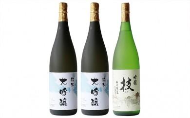 [№5892-0099]聖乃御代 純米大吟醸酒・吟醸酒 3本セット