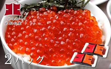 [Ho203-B086]【新物】いくら醤油漬140g2パック(極上昆布醤油造り)