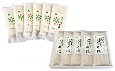 [№5805-1059]山形産でわかおりそば5束・つや姫麺6束セット(乾麺)