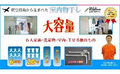 20S48 干す蔵(ホワイト)