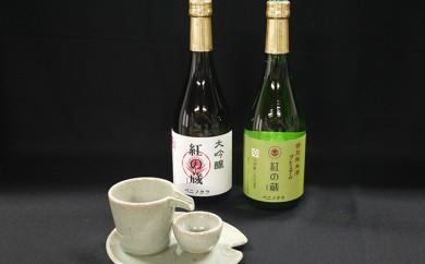 [№5805-1141]紅の蔵 オリジナルもっきりお酒セット