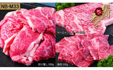 【NB-M33】根羽こだわり和牛セット(サーロイン800g、切り落とし500g、焼肉500g)