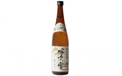 [№5892-0095]純米吟醸酒 吟吹雪 720ml