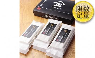 [№5805-1400]特選山形蕎麦