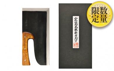 [№5805-1546]山形打刃物 そば切り包丁・刃渡り300mm