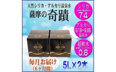 E-005 超軟水(硬度0.6)のシリカ水【薩摩の奇蹟】5ℓ×2本×6カ月お届け