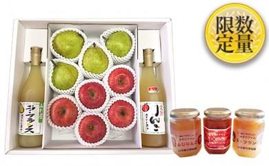 [№5805-1633]ラフランス&葉とらずふじりんご 豪華フルセット