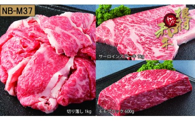 【NB-M37】根羽こだわり和牛セット(サーロイン1kg、切り落とし1kg、モモブロック600g)