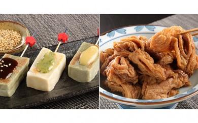 [№5805-1598]麩饅頭・生麩・揚げ麩煮付け10種10品詰合せセット