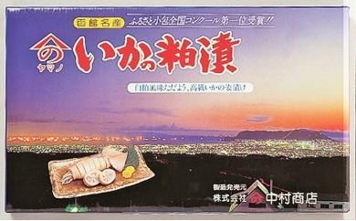 いか粕漬[404234]