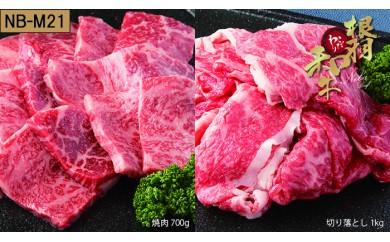 【NB-M21】根羽こだわり和牛セット(切り落とし1kg、焼肉700g)