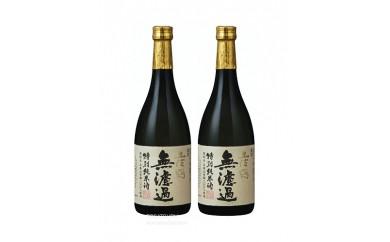 L-2◆土佐鶴 特別純米無濾過原酒720ml×2本