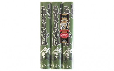 [№5805-1488]小川製麺所 3束ね山形のとびきりそば