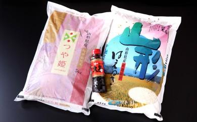 [№5805-1262]平成28年度山形産「つや姫」・「はえぬき」と醤油のセット