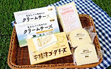 [№5889-0106]北海道なかしべつオリジナルチーズセット