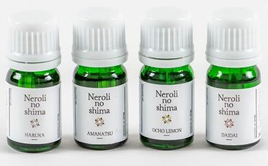 [№5796-0305]ネロリの島 和柑橘(わかんきつ)の香り充実セット
