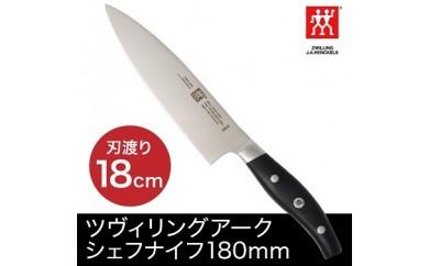 C27 ツヴィリングアーク シェフナイフ(180mm)