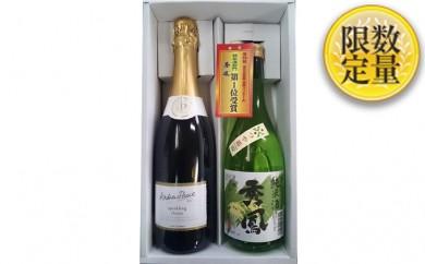 [№5805-1046]山形市国際きずな商品A(つや姫・赤スパークリングワイン)