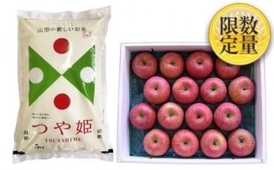 [№5805-1634]山形県産 つや姫 (新米)と ふじりんご セット