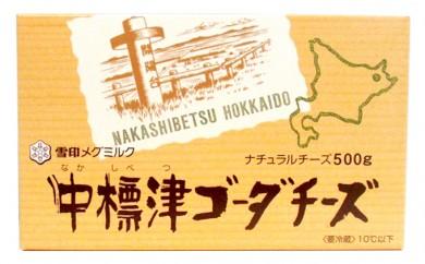 [№5889-0134]北海道 中標津ゴーダチーズ 500g×3