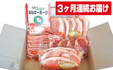 [№5889-0139]北海道中標津産 ミルキーポークおためしセット3ヶ月連続お届け