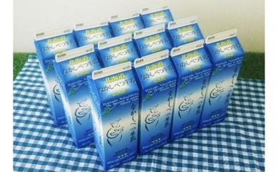 [№5889-0116]北海道なかしべつ牛乳 1L×12本 3ヶ月連続お届け