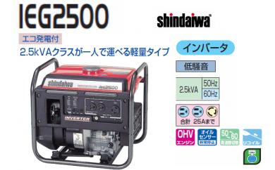 29-25-002.インバーター発電機