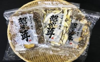 [№5889-0158]厳選北海道中標津産 乾燥椎茸「想いの茸」3種詰め合わせ(25袋)