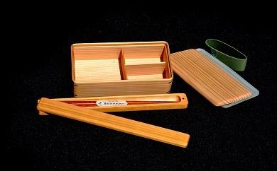古材杉弁当箱・本桜箸箱・本桜箸セット