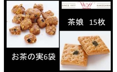 121 茶の実&茶娘クッキーセット ギフト箱入(焼き菓子)マッターホーン
