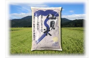 【F030】【H30年産米】特別栽培米コシヒカリ「仙見米」5kg