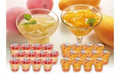 【G-44】果汁とピューレのとろけるジュレ(135g×2種24個)