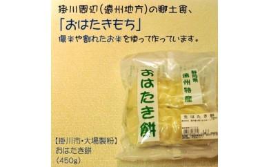 170 遠州特産「おはたき餅」セット(11~3月限定)