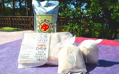 土佐の天然素材シリーズ シマント森林温泉・ひのきアロマサシェたんす用セット