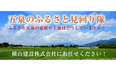 【J-71】五泉のふるさと見回り隊(空き家・空き地の見回りサービス)