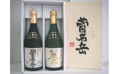 【F-20】 越乃鹿六720ml+本醸造菅名岳720ml2本セット