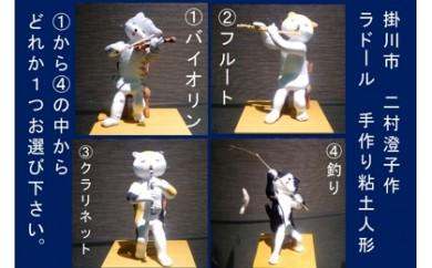 247 石粉粘土で作った「ねこの人形」×1 ①バイオリン②フルート➂クラリネット④猫の釣り