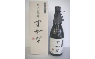 【H-20】純米大吟醸すがな720ml1本