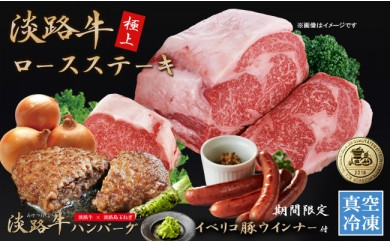 C061:「淡路牛ロースステーキ」と「霜降りビーフハンバーグ5個」★期間限定「金メダル受賞イベリコ豚ウィンナー」付き