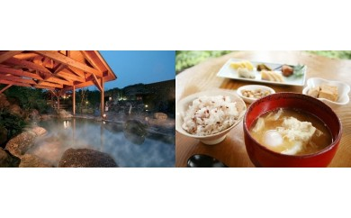 <健康セット> 「かんなの湯」入館券ペア・「ヤマキ醸造」糀庵食事券ペア