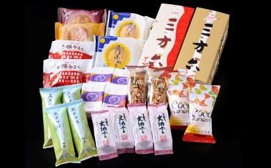 とかち「お菓子の柳月・音更オリジナルスイーツ」セット【A08】
