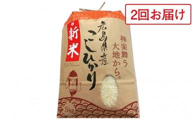 [№5895-0094]広島県安芸高田市産・コシヒカリ10kg(2回お届け)