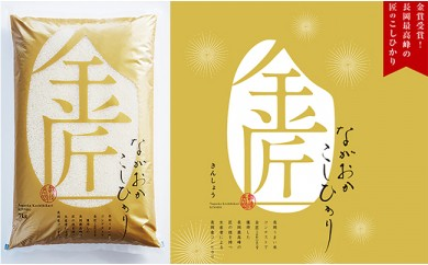 1-319 新潟県長岡産コシヒカリ「金匠」5kg