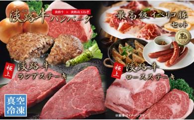 C070:淡路牛「ロースステーキ+ランプステーキ+霜降りハンバーグ5個」★金賞受賞イベリコ豚特別セット