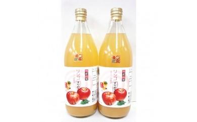 <川場村産>すりおろしりんごジュース2本セット【1025188】