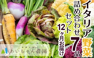 季節のイタリア野菜詰め合わせセット7品【頒布会12回】(西洋野菜・珍野菜など)
