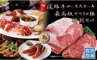 C066:「極上!淡路牛ロースステーキ(180g)」 と 「金メダル受賞最高級イベリコ豚特別セット」