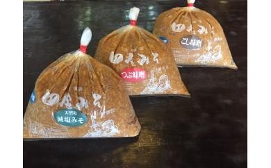 (05202)無添加・天然醸造 伊達生味噌 白みそ3種